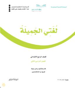 توزيع لغتي رابع ابتدائي الفصل الدراسي الثاني ف2 1442 موقع معلمات