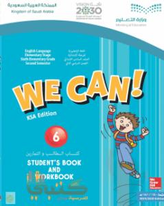 حل انجليزي Get Ready 6 كتاب النشاط سادس ابتدائي الفصل الثاني ف2 كاملا موقع معلمات