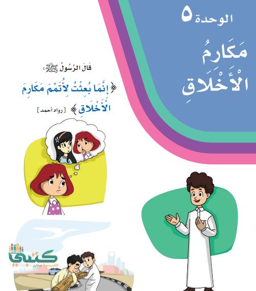 حل كتاب لغتي صف ثالث ابتدائي الفصل الثاني ف2 1442 موقع معلمات