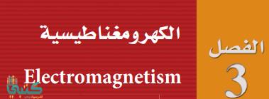 الفصل 3 الكهرومغناطيسية