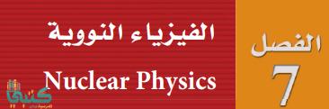 الفصل 7 الفيزياء النووية