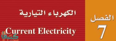 الفصل 7 الكهرباء التيارية