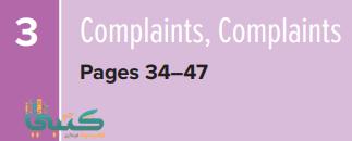 U3 Complaints, Complaints